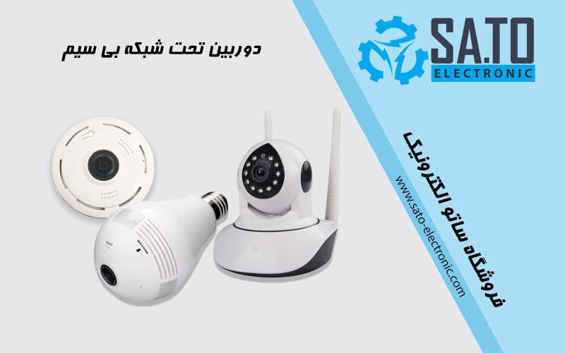 فروش دوربین امنیتی بی سیم