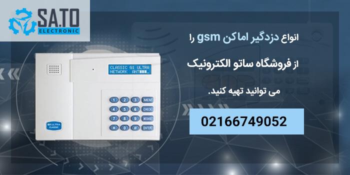 نصب دزدگیر اماکن gsm