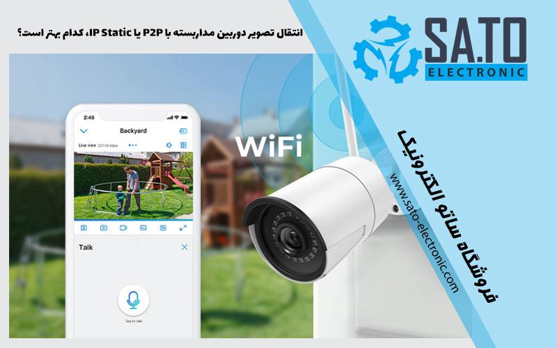انتقال تصویر دوربین مداربسته با P2P یا IP Static، کدام بهتر است؟
